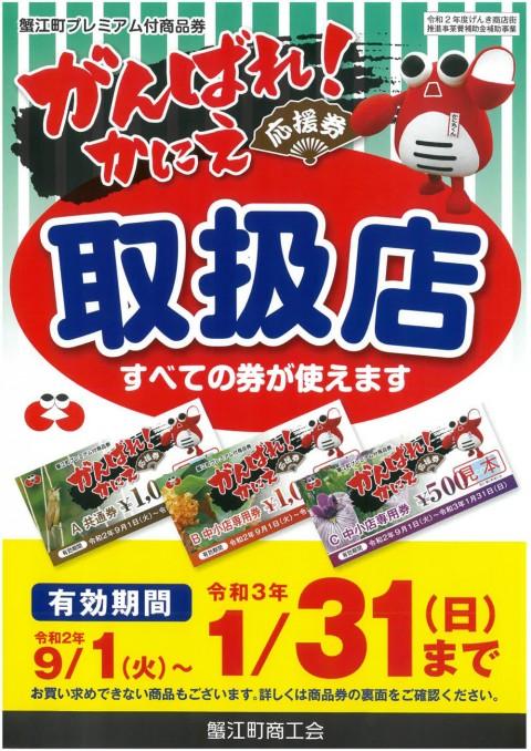 蟹江町プレミアム商品券取扱店チラシ